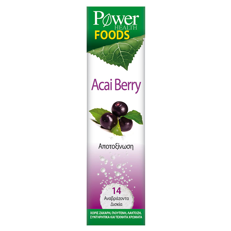 POWER HEALTH FOODS ACAI BERRY 14S ANAΒΡΑΖΟΝΤΑ -zarachispharmacy overespa